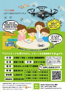 小学生・夏休みドローンプログラミング体験教室 in Ogi