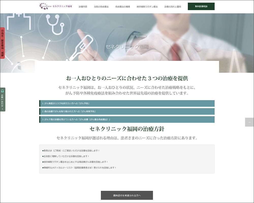 セネクリニック福岡HP
