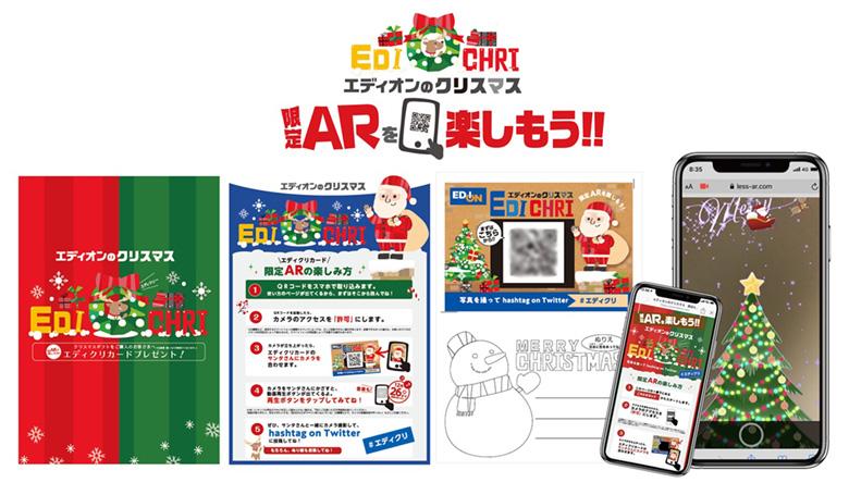 株式会社エディオン「エディオンのクリスマス限定ARを楽しもう」(2019)