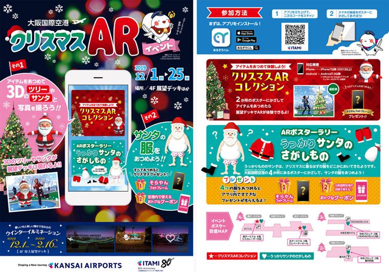 大阪国際空港 「クリスマスARイベントページ」(2019)