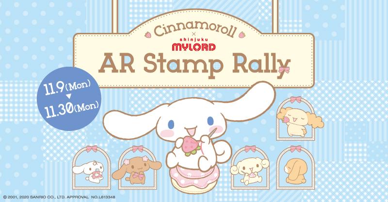 Cinnamoroll × 新宿ミロード「AR スタンプラリー」