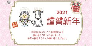 2021年新年の挨拶