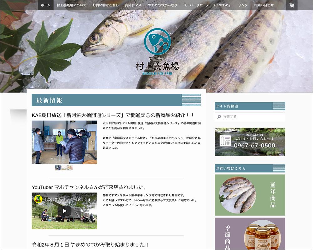 村上養魚場